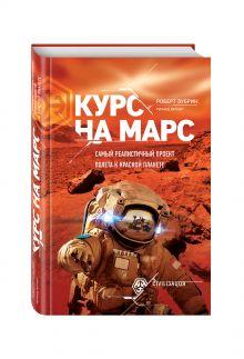 Зубрин Роберт, Рихард Вагнер - Курс на Марс. Самый реалистичный проект полета к Красной планете обложка книги