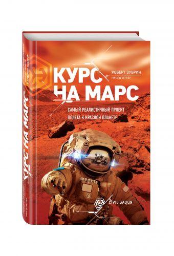 Курс на Марс. Самый реалистичный проект полета к Красной планете Зубрин Роберт, Рихард Вагнер