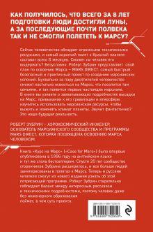 Обложка сзади Курс на Марс. Самый реалистичный проект полета к Красной планете Зубрин Роберт, Рихард Вагнер