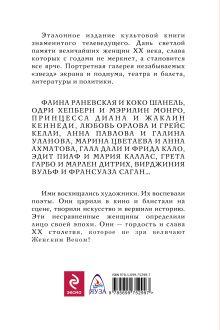Обложка сзади Великие женщины XX века. Эталонное издание Виталий Вульф, Серафима Чеботарь