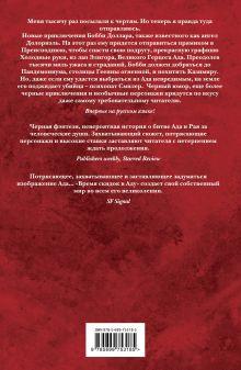Обложка сзади Время скидок в Аду Тэд Уильямс