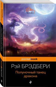 Брэдбери Р. - Полуночный танец дракона обложка книги