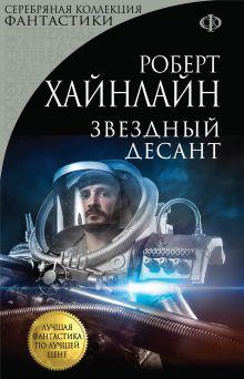 Обложка Звездный десант Роберт Хайнлайн