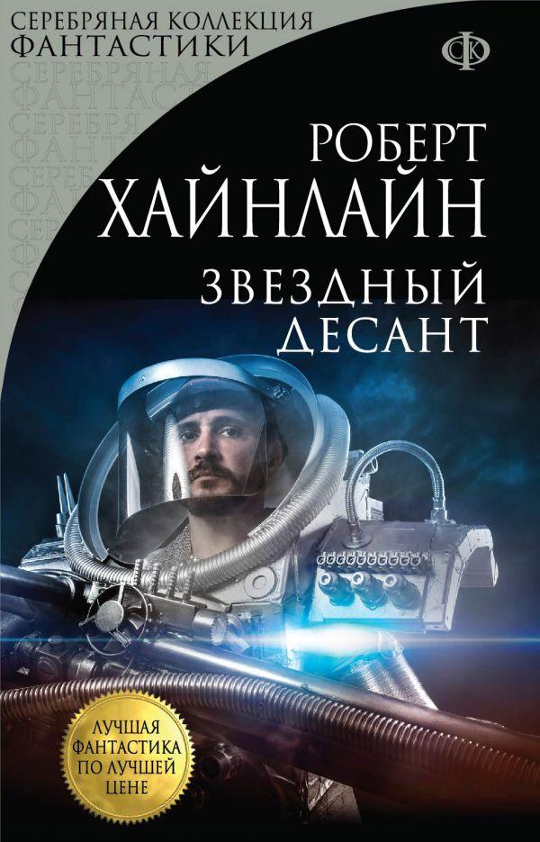 Звездный десант Хайнлайн Р.