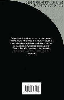 Обложка сзади Звездный десант Роберт Хайнлайн