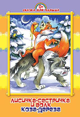 Картонка Средняя. Лисичка-Сестричка И Волк. Коза-Дереза