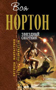Нортон А. - Звездный охотник обложка книги