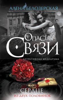 Белозерская А. - Сердце из двух половинок обложка книги
