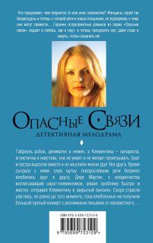 Обложка сзади Сердце из двух половинок Алена Белозерская