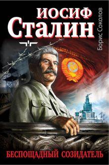 Обложка Иосиф Сталин - беспощадный созидатель Борис Соколов