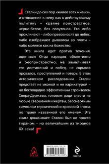 Обложка сзади Иосиф Сталин - беспощадный созидатель Борис Соколов