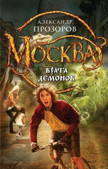 Прозоров А.Д. - Москва - Врата Демонов обложка книги
