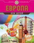 Европа для детей (от 6 до 12 лет) от ЭКСМО