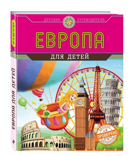 Европа для детей (от 6 до 12 лет)
