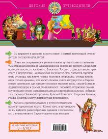 Обложка сзади Европа для детей (от 6 до 12 лет) Андрианова Н.А.