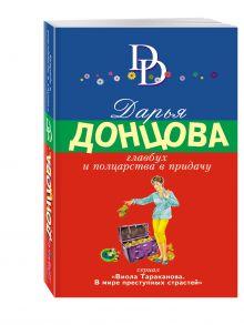 Донцова Д.А. - Главбух и полцарства в придачу обложка книги