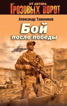 Тамоников А.А. - Бой после победы обложка книги