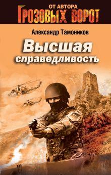 Тамоников А.А. - Высшая справедливость обложка книги