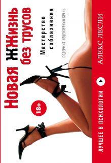 Лесли А. - Новая жжизнь без трусов (флипбук) обложка книги