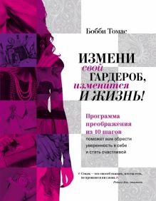 Томас Б. - Измени свой гардероб, изменится и жизнь! Программа преображения из 10 шагов поможет вам приобрести уверенность в себе и стать счастливой обложка книги