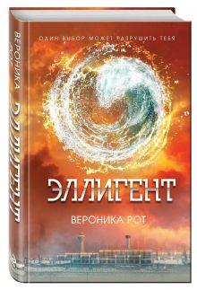 Рот В. - Эллигент обложка книги