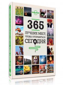 - 365 лучших мест, чтобы отправиться сегодня обложка книги