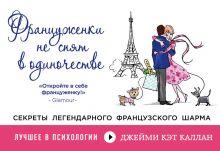 Джейми Кэт Каллан - Француженки не спят в одиночестве (флипбук) обложка книги
