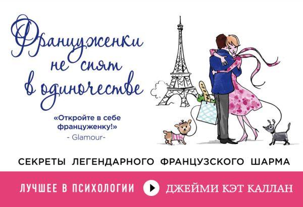 Француженки не спят в одиночестве (флипбук) Джейми Кэт Каллан