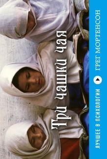 Мортенсон Г. - Три чашки чая (флипбук) обложка книги