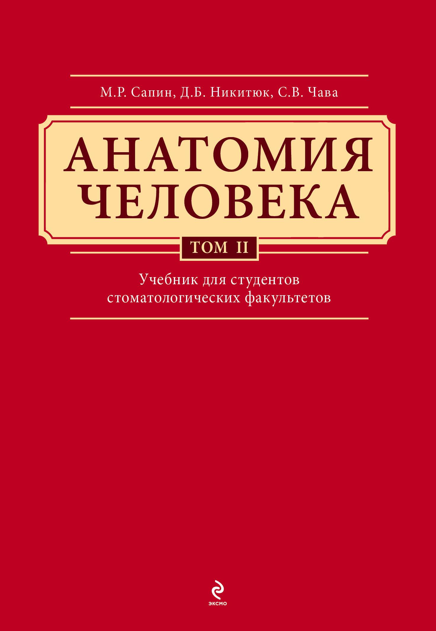 Анатомия человека. Учебник для студентов стоматологических факультетов в 3-х т. т. Том 2