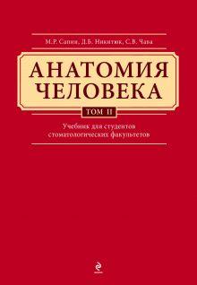 Сапин М.Р., Никитюк Д.Б., Клочкова С.В. - Анатомия человека. Учебник для студентов стоматологических факультетов в 3-х т. т. Том 2 обложка книги