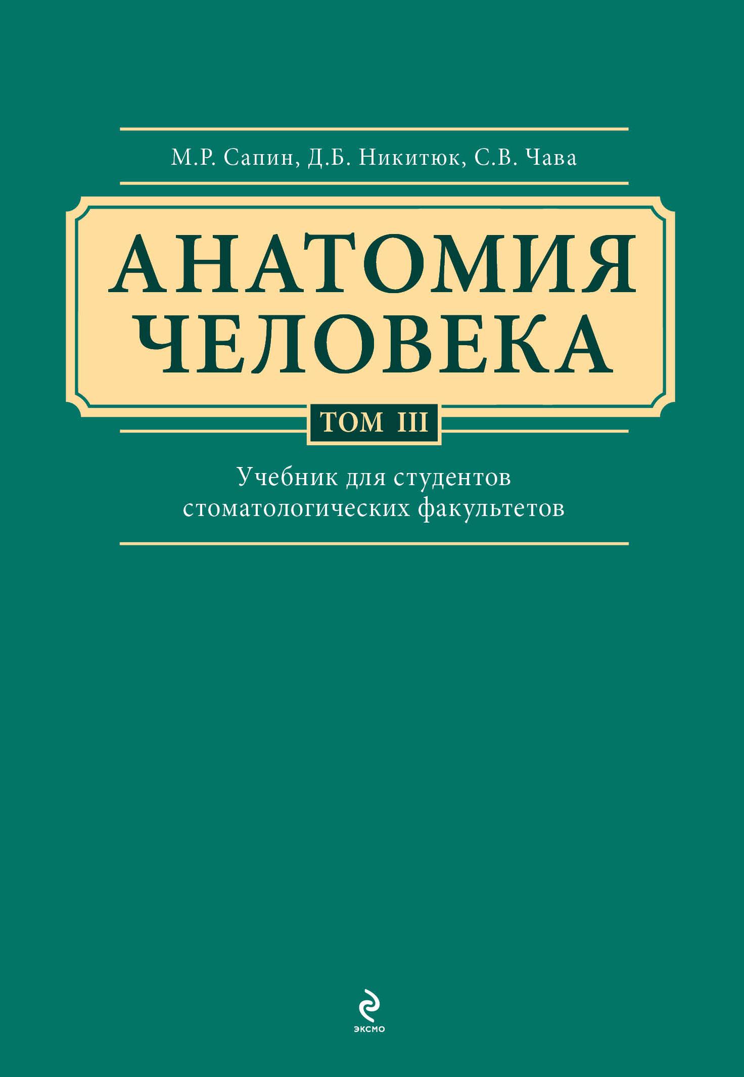 Анатомия человека. Учебник для студентов стоматологических факультетов в 3-х т. т. Том3