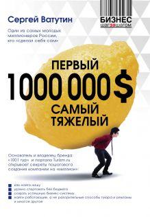Ватутин С.В. - Первый миллион долларов самый тяжелый обложка книги