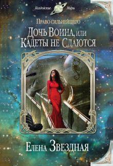 Звездная Е. - Дочь воина, или Кадеты не сдаются обложка книги