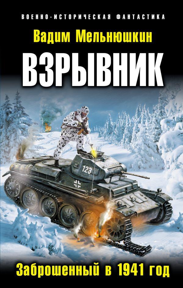 Взрывник. Заброшенный в 1941 год Мельнюшкин В.