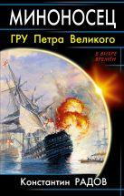 Радов К. - Миноносец. ГРУ Петра Великого' обложка книги