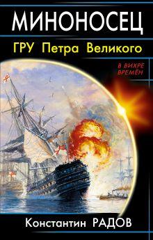 Миноносец. ГРУ Петра Великого обложка книги