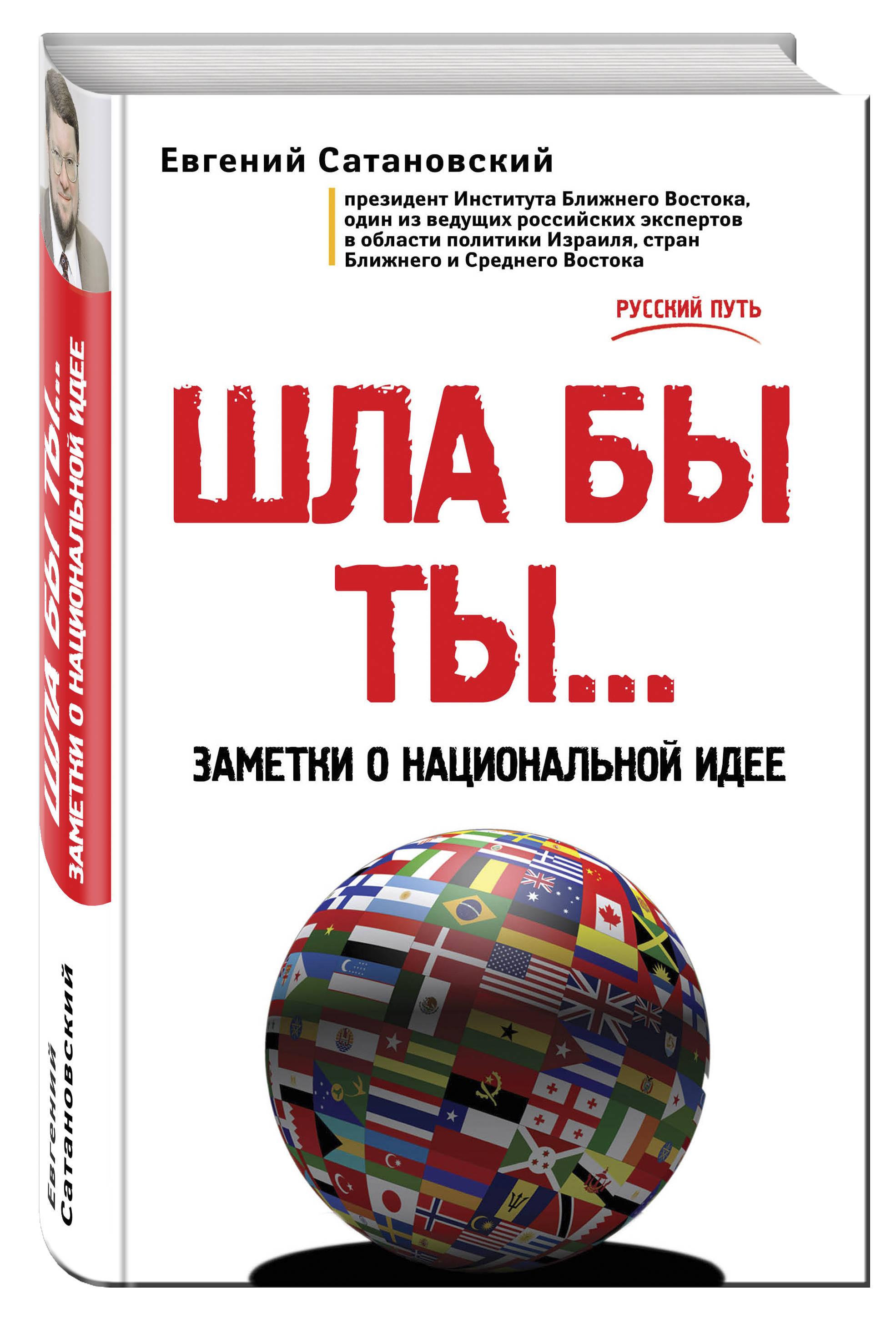 ШЛА БЫ ТЫ… Заметки о национальной идее от book24.ru