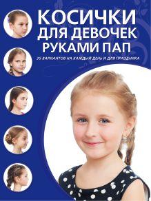 - Косички для девочек руками пап обложка книги