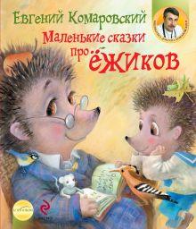 Комаровский Е.О. - Маленькие сказки про ёжиков обложка книги