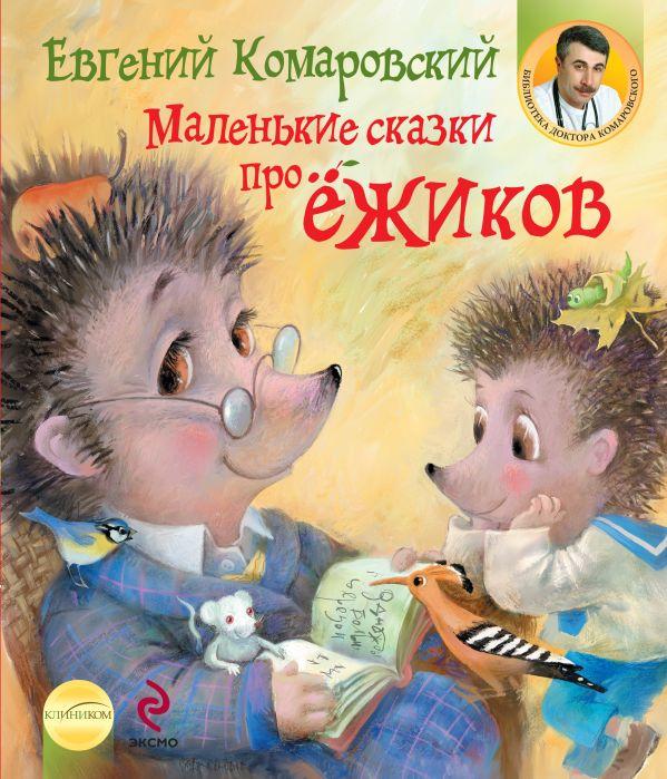Маленькие сказки про ёжиков Комаровский Е.О.