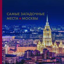 Шлионская И.А. - Самые загадочные места Москвы обложка книги