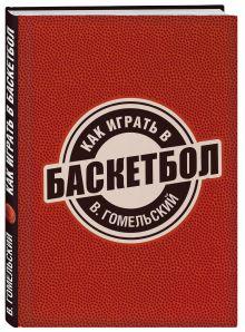 Гомельский В.А. - Как играть в баскетбол обложка книги