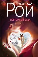 Рой О. - Повторный брак обложка книги