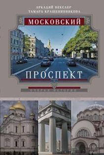 Московский проспект. Очерки истории Векслер А., Крашенинникова Т.