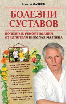 Болезни суставов. Полезные рекомендации от целителя Николая Мазнева