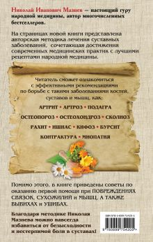 Обложка сзади Болезни суставов. Полезные рекомендации от целителя Николая Мазнева Мазнев Н.И.