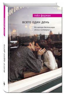 Форман Г. - Всего один день обложка книги