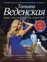 Веденская Т. - Фифа, или Счастья тебе, дорогуша! обложка книги