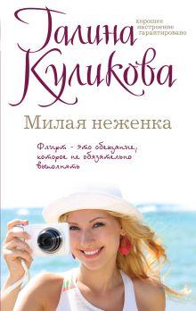 Куликова Г.М. - Милая неженка обложка книги